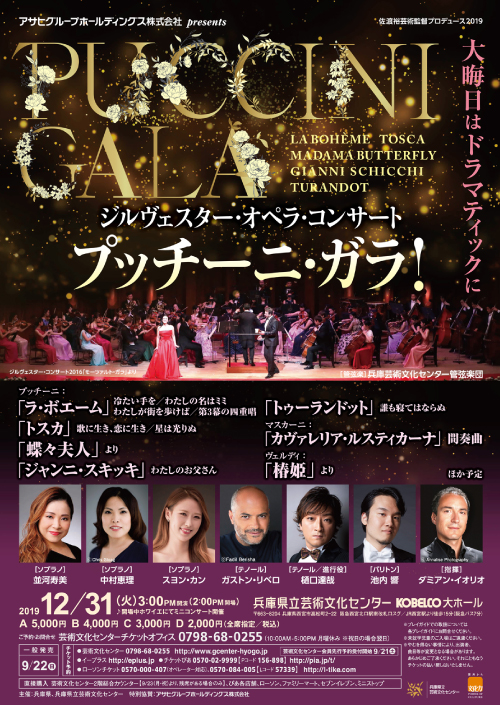 兵庫県立芸術文化センタージルヴェスターコンサート「プッチーニ・ガラ!」(構成・台本・演出)