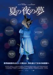 「夏の夜の夢」ほか舞台の映画館上映