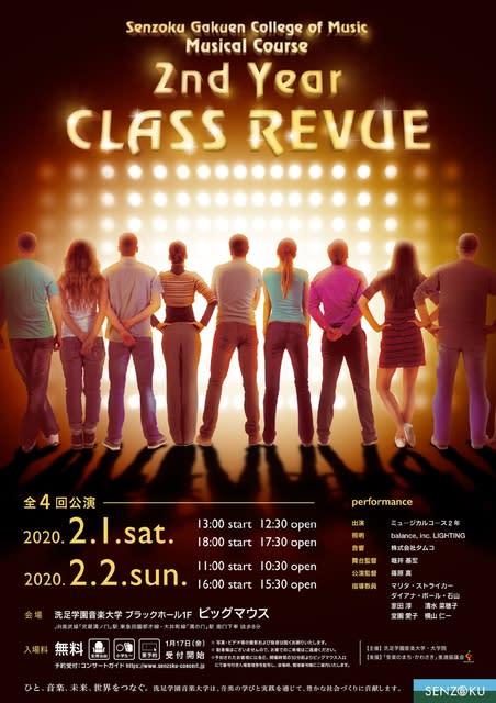 洗足ミュージカルコース 2nd Year Class Revue