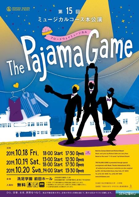 洗足音大ミュージカルコース本公演「パジャマゲーム」