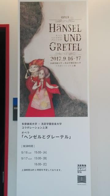 多摩美×洗足音大「ヘンゼルとグレーテル」2