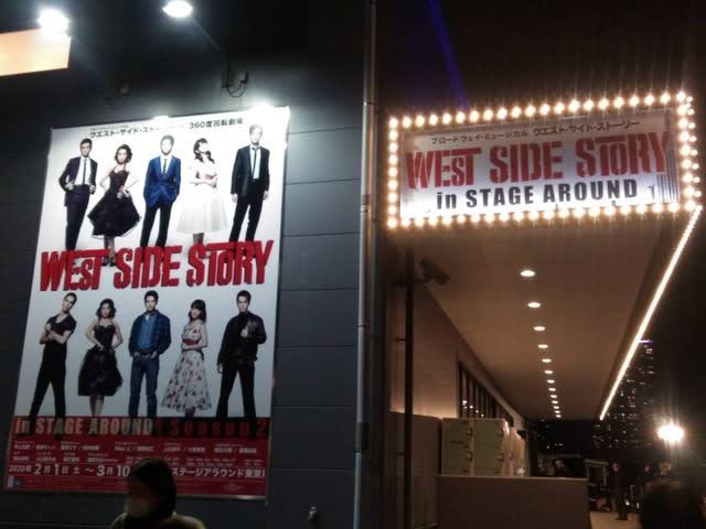 ステージアラウンド東京「ウエストサイドストーリー Season 3」