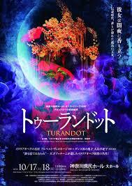 神奈川県民ホール「トゥーランドット」英語字幕
