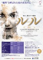 東京二期会「ルル」英語字幕
