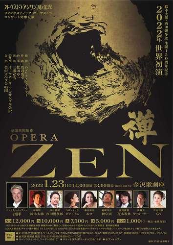 新作オペラ「禅」台本翻訳