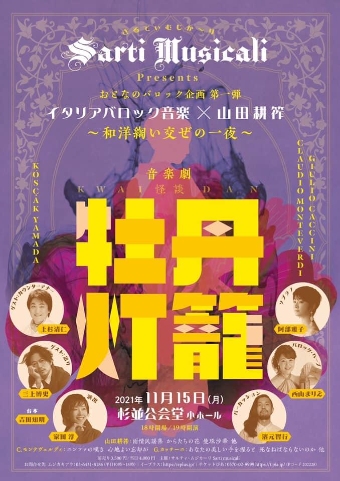 Sarti Musicali「牡丹灯籠」演出